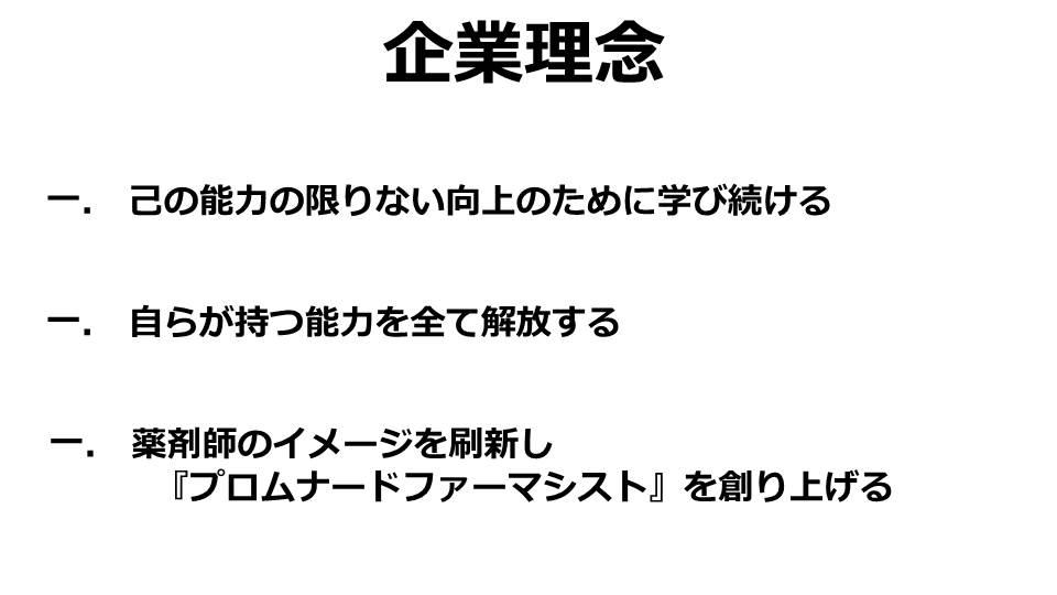 企業理念 3項目
